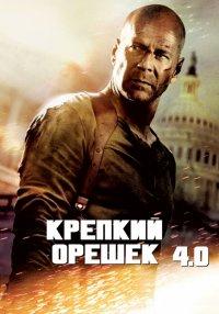 Постер к фильму Крепкий орешек 4.0