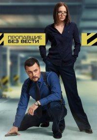 Постер к фильму Пропавшие без вести