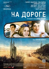 Постер к фильму На дороге