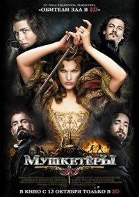 Постер к фильму Мушкетеры