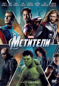 Постер к фильму Мстители