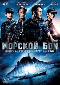 Постер к фильму Морской бой