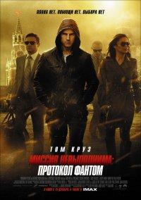 Постер к фильму Миссия невыполнима: Протокол Фантом