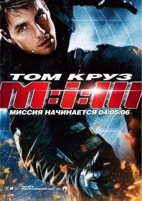 Постер к фильму Миссия: невыполнима 3