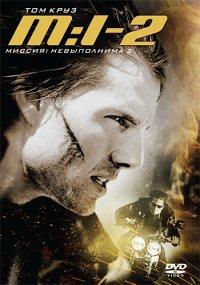 Постер к фильму Миссия: невыполнима 2