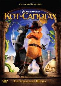 Постер к фильму Кот в сапогах