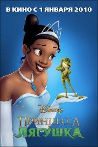 Постер к фильму Принцесса и лягушка