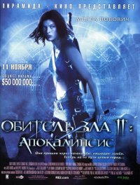 Постер к фильму Обитель зла 2: Апокалипсис