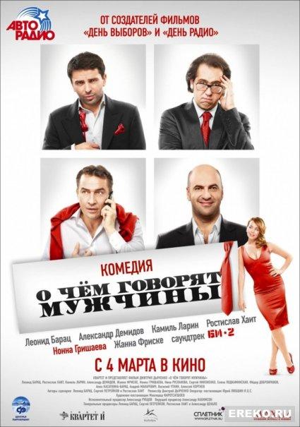 Постер к фильму О чем говорят мужчины