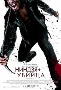 Постер к фильму Ниндзя-убийца