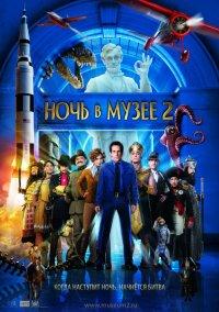 Постер к фильму Ночь в музее 2
