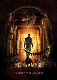 Постер к фильму Ночь в музее