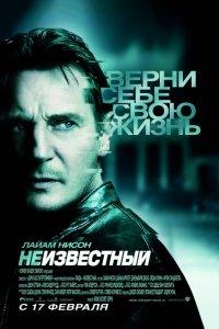 Постер к фильму Неизвестный