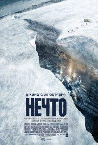 Постер к фильму Нечто