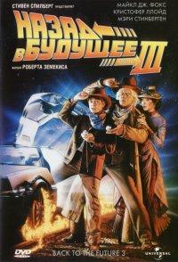 Постер к фильму Назад в будущее 3