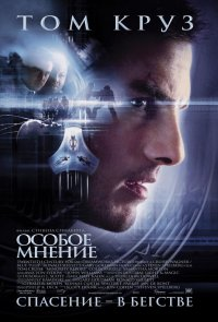 Постер к фильму Особое мнение