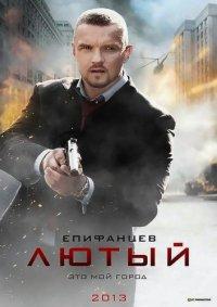Постер к фильму Лютый