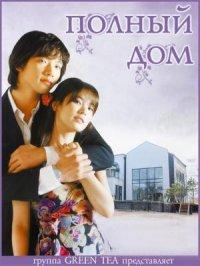 Постер к фильму Полный дом