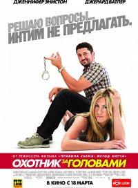 Постер к фильму Охотник за головами