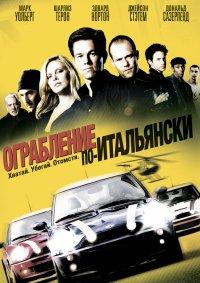 Постер к фильму Ограбление по-итальянски