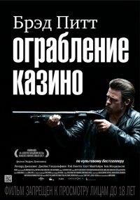 Постер к фильму Ограбление казино