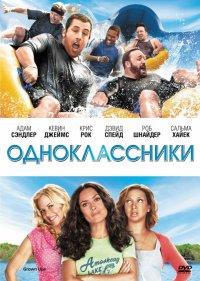 Постер к фильму Одноклассники