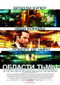 Постер к фильму Области тьмы