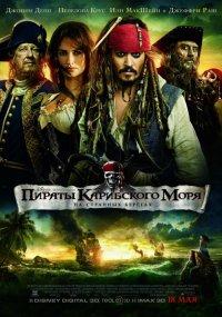 Постер к фильму Пираты Карибского моря: На странных берегах