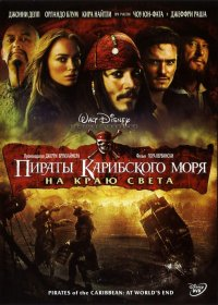 Постер к фильму Пираты Карибского моря: На краю света