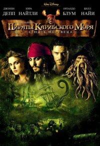Постер к фильму Пираты Карибского моря: Сундук мертвеца