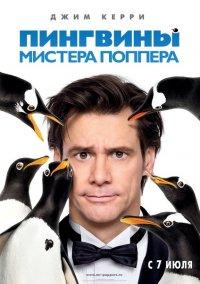 Смотрите онлайн Пингвины мистера Поппера