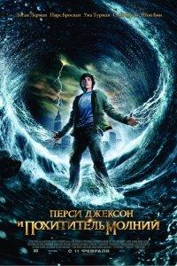 Постер к фильму Перси Джексон и похититель молний