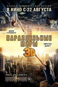 Постер к фильму Параллельные миры