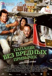 Постер к фильму Папаши без вредных привычек