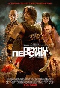 Постер к фильму Принц Персии: Пески времени