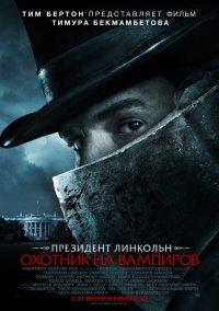 Смотрите онлайн Президент Линкольн Охотник на вампиров
