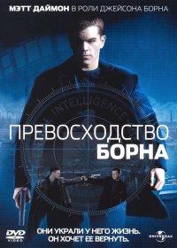 Постер к фильму Превосходство Борна