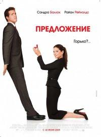 Постер к фильму Предложение