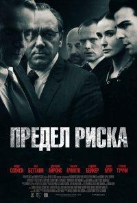 Постер к фильму Предел риска