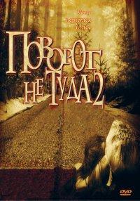 Постер к фильму Поворот не туда 2: Тупик