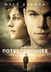 Постер к фильму Потустороннее