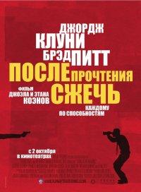 Постер к фильму После прочтения сжечь
