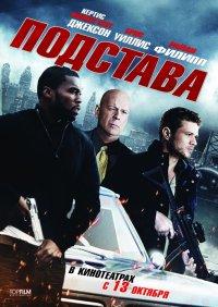 Постер к фильму Подстава