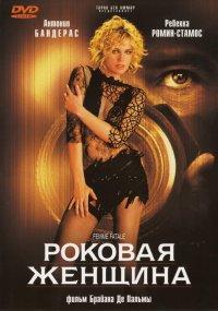 Постер к фильму Роковая женщина