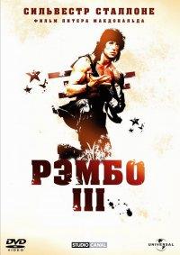 Постер к фильму Рэмбо 3