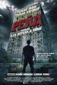 Постер к фильму Рейд