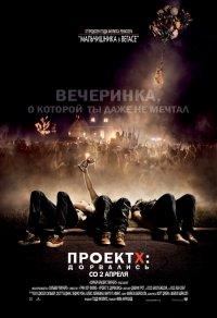 Постер к фильму Проект X: Дорвались
