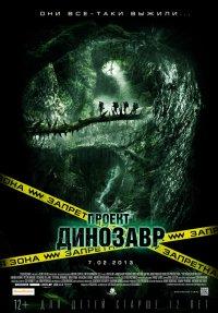 Постер к фильму Проект Динозавр