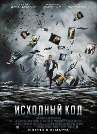 Постер к фильму Исходный код