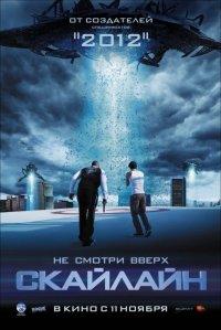 Постер к фильму Скайлайн